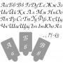 AH - Комплект шаблони - Българска азбука - Печатни букви - 2 см